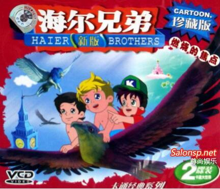 新版《海尔兄弟》动漫尊尚娱乐第一季即将上映